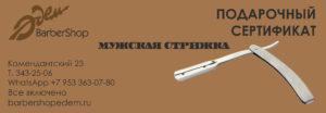 sertifikat-edem-210h73po-4-sht-tachkaver-svetlo-korichn-krivye-fon-dlya-sajta_stranitsa_2