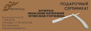 sertifikat-edem-210h73po-4-sht-tachkaver-svetlo-korichn-krivye-fon-dlya-sajta_stranitsa_3