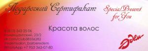 sertifikat-edem-210h73po-4-sht-tachkaver-svetlo-korichn-krivye-fon-dlya-sajta_stranitsa_5
