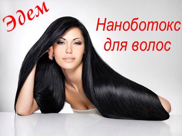 Кератиновое выпрямление волосы в СПб по привлекательным ценам